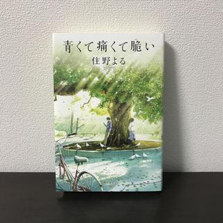 カドカワショテン(角川書店)の青くて痛くて脆い(文学/小説)