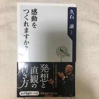 カドカワショテン(角川書店)の感動をつくれますか? / 久石譲(文学/小説)