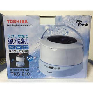 トウシバ(東芝)の東芝 超音波洗浄機 TKS-210(その他 )