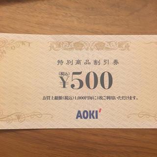 アオキ(AOKI)のAOKI 割引券(ショッピング)