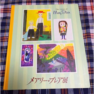 ディズニー(Disney)のメアリーブレア展 図録 ディズニー(アート/エンタメ)