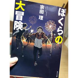 カドカワショテン(角川書店)のぼくらの大冒険 小説(文学/小説)
