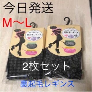 マタニティ 裏起毛レギンス M〜L  2足セット 妊婦さん