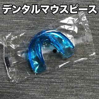 ◎歯列矯正 いびき防止 歯ぎしり対策 小顔効果 マウスピース(口臭防止/エチケット用品)