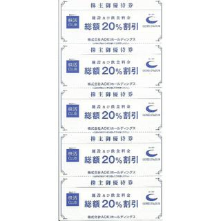 アオキの株主優待券(快活クラブ優待券) 5枚