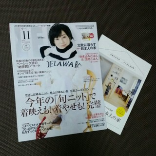 集英社 - LEE  11月号 最新号 別冊付録つき 雑誌