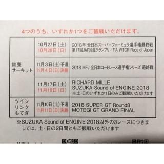 【至急】本田技研工業視察会・レースイベント招待(その他)
