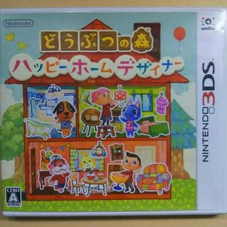 ニンテンドー3DS(ニンテンドー3DS)のハッピーホームデザイナー(家庭用ゲームソフト)