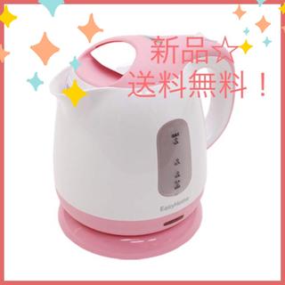 大人気!!電気ケトル ピンク