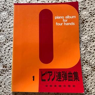 ピピ様   ピアノ連弾曲集  1   ピアノ連弾曲集2(童謡/子どもの歌)