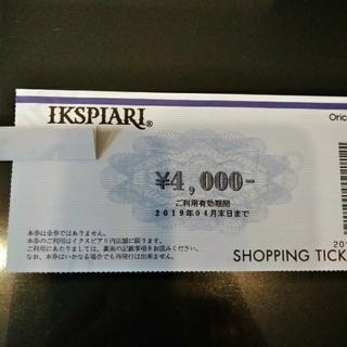 ディズニー(Disney)のKEさま専用   イクスピアリ ショッピングチケット 2枚セット (ショッピング)
