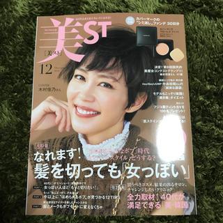 美ST  12月号(ファッション)