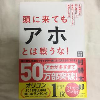 アサヒシンブンシュッパン(朝日新聞出版)の頭に来てもアホとは戦うな! (ビジネス/経済)