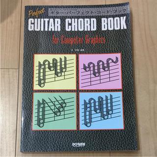 ギター パーフェクト コード ブック(ポピュラー)