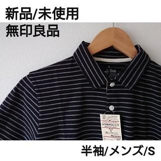 ムジルシリョウヒン(MUJI (無印良品))の新品 未使用 無印良品  半袖 ポロシャツ S(ポロシャツ)