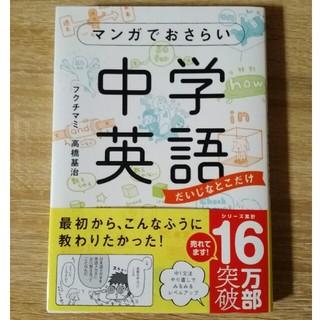 カドカワショテン(角川書店)のマンガでおさらい中学英語 だいじなとこだけ(参考書)