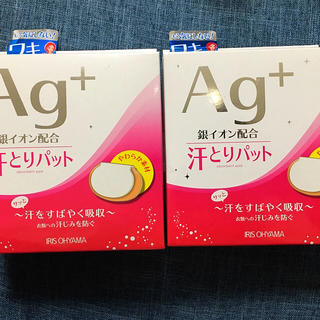 アイリスオーヤマ(アイリスオーヤマ)の汗とりパット Ag+ ナチュラルベージュ(制汗/デオドラント剤)