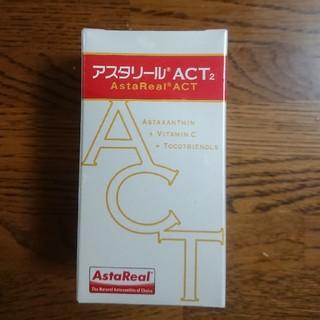 アスタリフト(ASTALIFT)のアスタリールACT2(ビタミン)