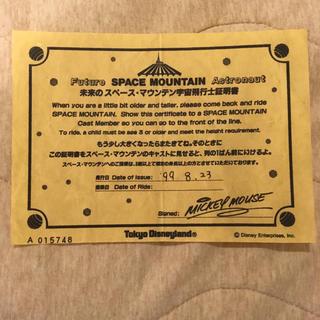 ディズニー(Disney)のディズニーランドファストパス 未来のスペースマウンテン宇宙飛行士証明書(遊園地/テーマパーク)