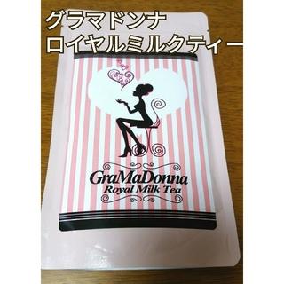 グラマドンナ ロイヤルミルクティー ■バストアップ(ダイエット食品)