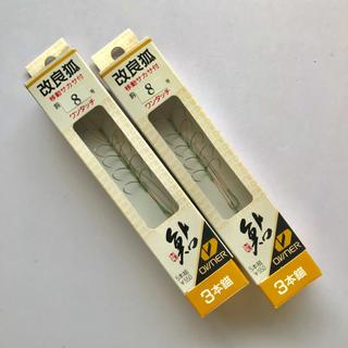 新品未開封☆鮎友釣り用〜改良狐〜8号〜2セット(釣り糸/ライン)