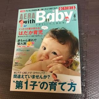 アサヒシンブンシュッパン(朝日新聞出版)のAERA with Baby  2014年8月号(住まい/暮らし/子育て)