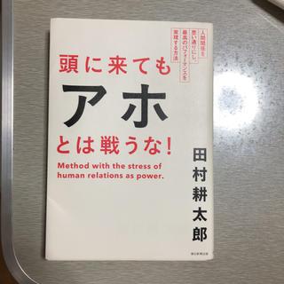 アサヒシンブンシュッパン(朝日新聞出版)の頭に来てもアホとは戦うな!(ビジネス/経済)