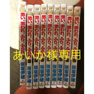集英社 - 思い、思われ、ふり、ふられ 全9巻