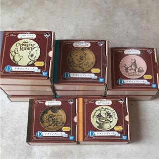 ディズニー(Disney)のくまのプーさん/一番くじ/D賞/デザインプレート5種/11枚セット (食器)