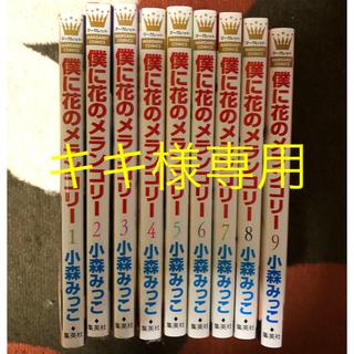 集英社 - キキ様専用   僕に花のメランコリー 全9巻