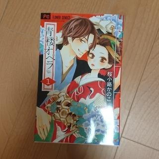 【中古】青楼オペラ(少女漫画)