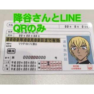 ショウガクカン(小学館)の降谷零 LINE QRコードのみ コナン 安室透 バーボン 名刺 ライン(キャラクターグッズ)