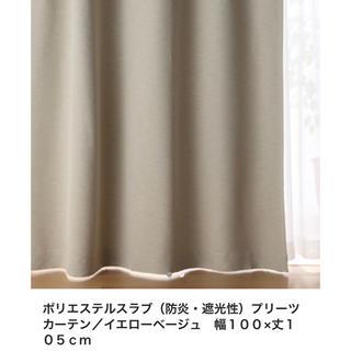 MUJI (無印良品) - 美品☆無印良品プリーツ遮光カーテン両開き幅100x丈105