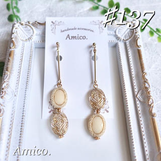 137 earring(pierce)