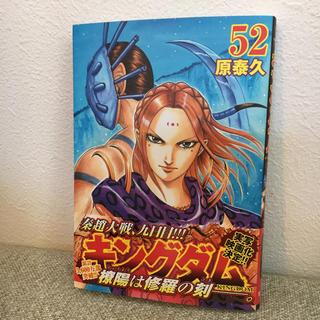 集英社 - 最新刊!キングダム52巻