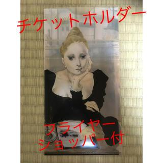 モマ(MOMA)の藤田嗣治展 チケットホルダー(美術館/博物館)
