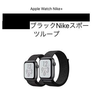 アップル(Apple)のAppleWatch用 ナイロン製 純正ブラックNikeスポーツループ 44mm(その他)