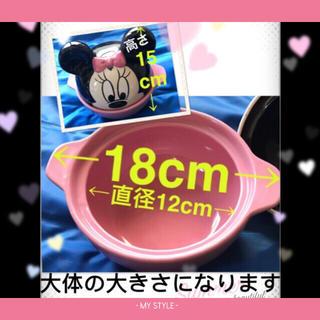 ディズニー(Disney)のミニーマウス♡ミニ土鍋 18cm 未使用(食器)
