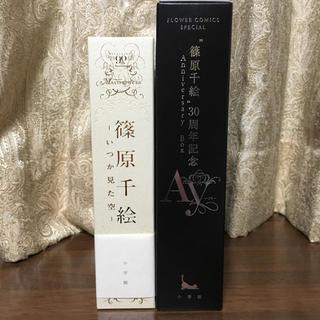 ショウガクカン(小学館)の篠原千絵 いつか見た空 or 30周年記念Anniversary box(少女漫画)