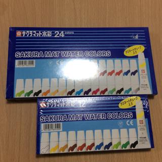 新品未開封サクラマット水彩 絵の具 24色と12色のセット