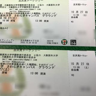 大阪医科大学 吉沢亮 トークショー(トークショー/講演会)