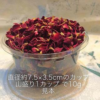 ミニバラ♡自然乾燥♡花びら20g+おまけ1g付き♡花弁♡ドライフラワー♡ミニ薔薇