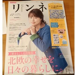 タカラジマシャ(宝島社)のリンネル 12月号 有村架純表紙  雑誌のみ(ファッション)