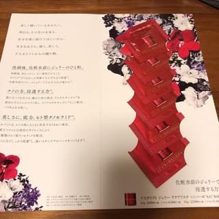 アスタリフト(ASTALIFT)の☆アスタリフト ジェリー アクアリスタ☆(美容液)