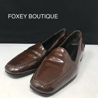 フォクシー(FOXEY)の正規品 フォクシー パテント ローファー ブラウン(ローファー/革靴)