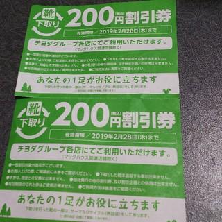 チヨダ(Chiyoda)のチヨダグループで使える割引券  400円分(ショッピング)