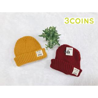 スリーコインズ(3COINS)の新品未使用 ニットキャップ 2set(帽子)
