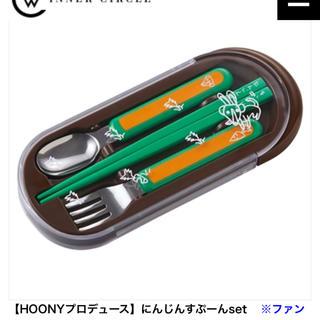アイコン(iKON)のWINNER HOONY スンフン にんじんすぷーんセット(アイドルグッズ)
