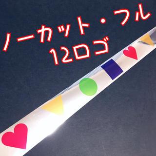 ニュース(NEWS)のNEWS 10th Anniversary 銀テ ロゴ ②(アイドルグッズ)