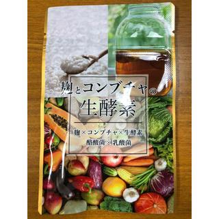 麹とコンブチャの生酵素 こうじ酵素 30日分 ダイエット サプリメント(ダイエット食品)
